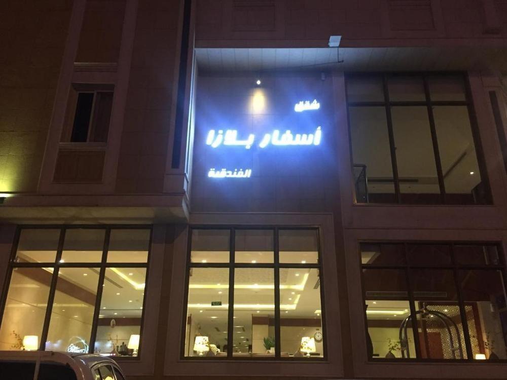 Asfar Plaza Hotel & Apartments