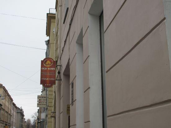 Old Town Mini Hotel