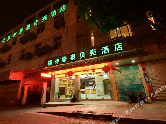GreenTree Inn Jiangsu Suzhou Park Donghuan Road Shell Hotel