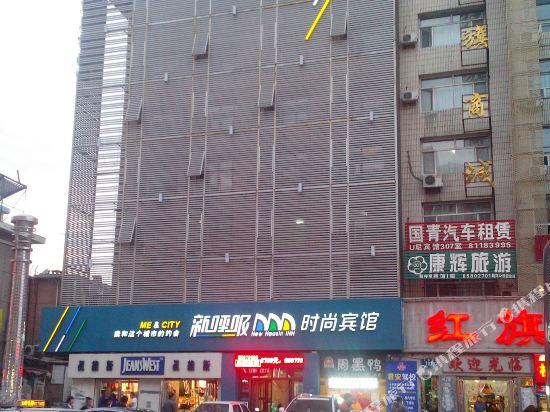 Uni Fashion Hotel Changchun Ouya Shangdu)