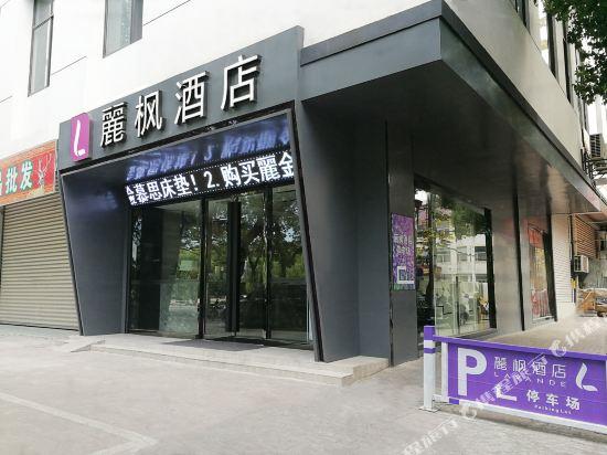 Lavande Hotel Suzhou Liuyuan Hanshan Temple Branch