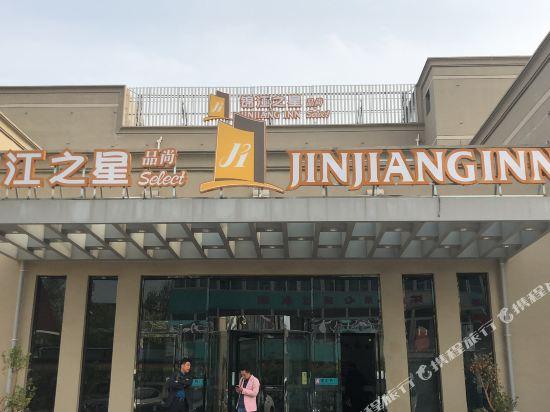 Jinjiang Inn Tianjin Dongli Development Zone