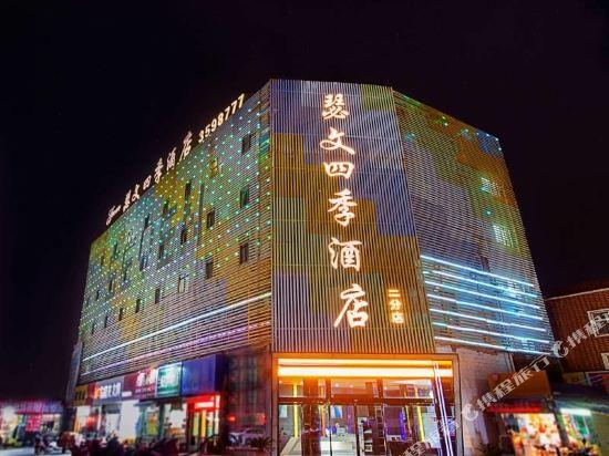 Gallery image of Sewen Siji Hotel Jiaozuo Xinshanyang Market