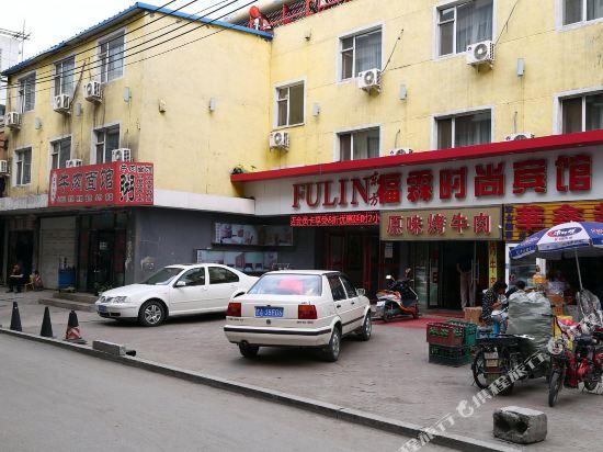 Fu Lin Fashion Hotel