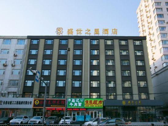 Shengshizhixing Hotel