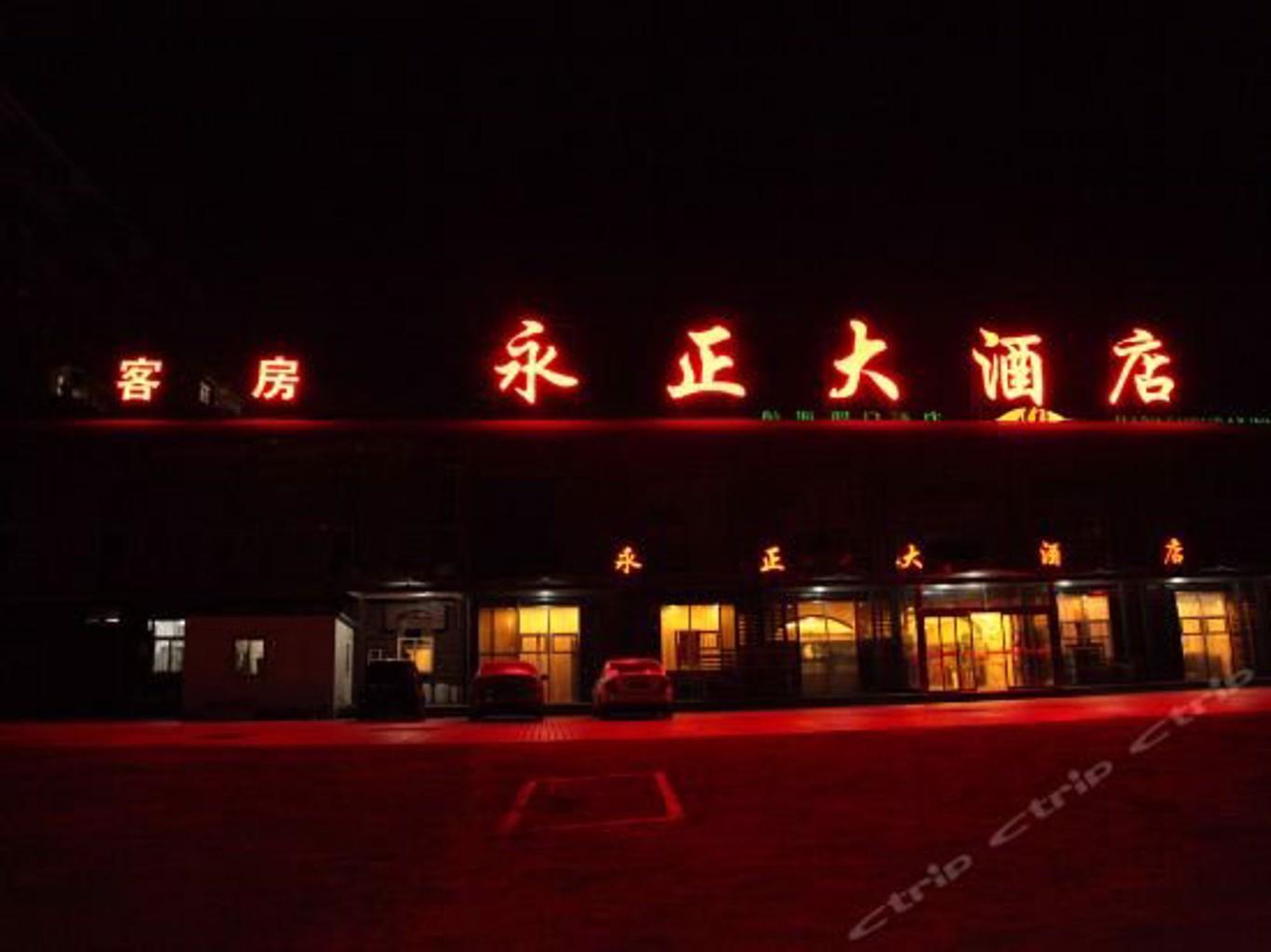 Grand Yongzheng Hotel