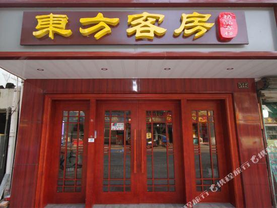 Zhouzhuang Dongfang Hotel