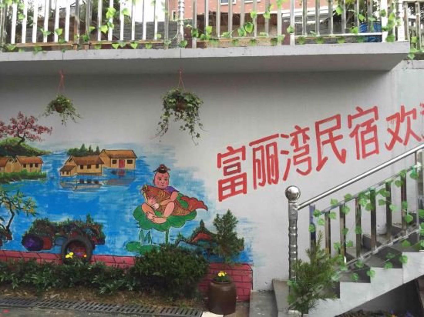 Gallery image of Qiandao Lake Fuliwan Farmhouse