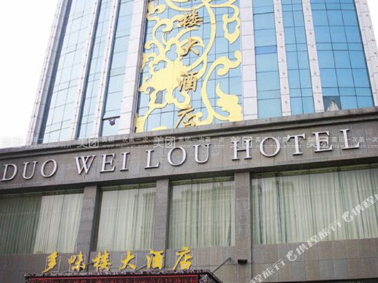 Duoweilou Hotel