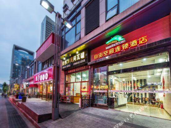 Xiamen Free Space Chain Hotel