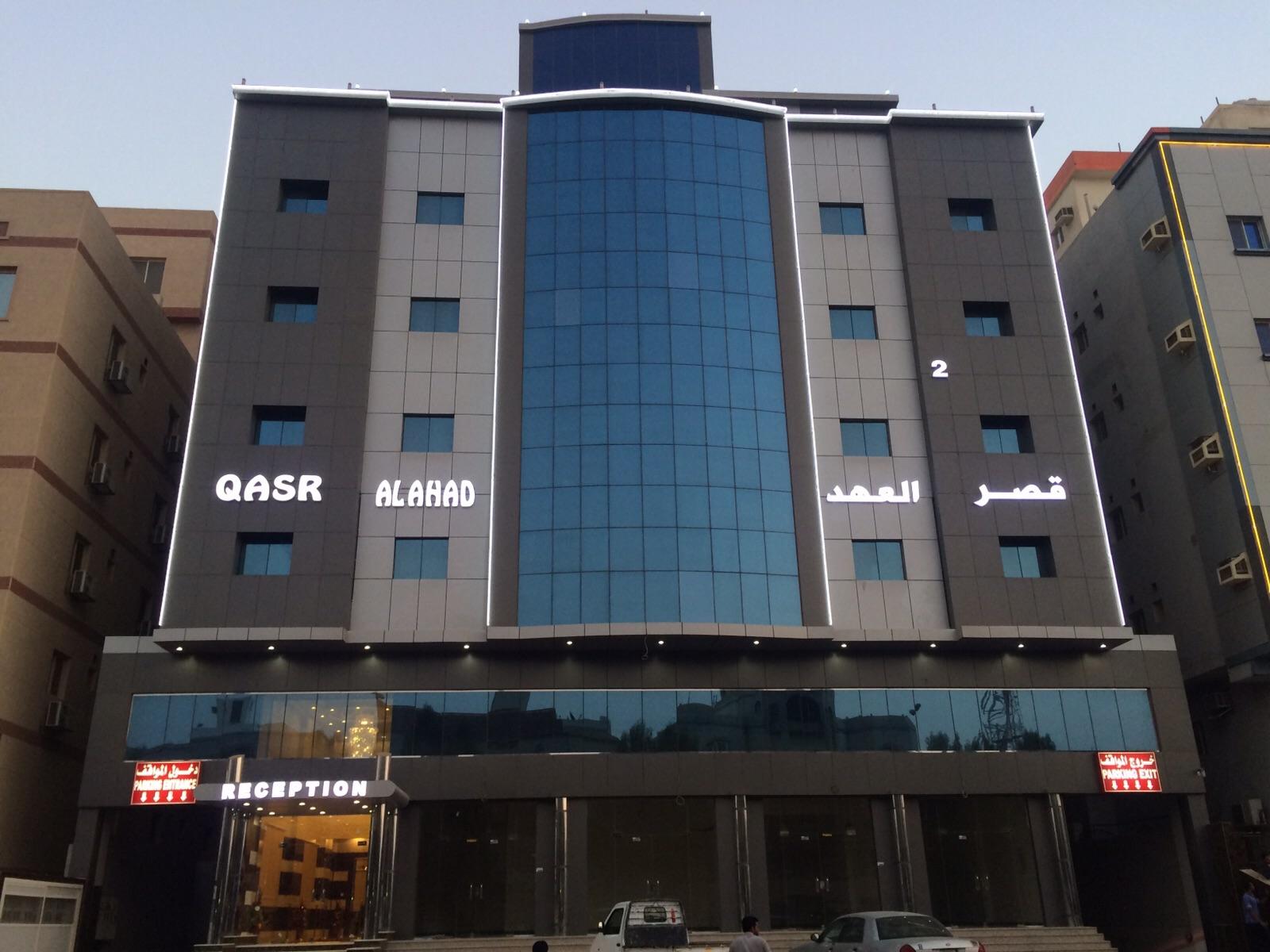 Qasr Al Ahd 2 Furnished Apartments
