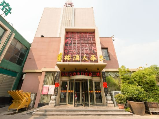 Gallery image of Donghua Hotel