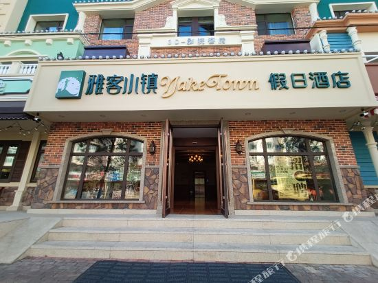 Yake Town Holiday Hotel