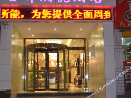 Gu Du Lang Yue Jiu Dian