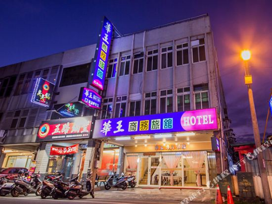 Gallery image of Hua wang business Hotel