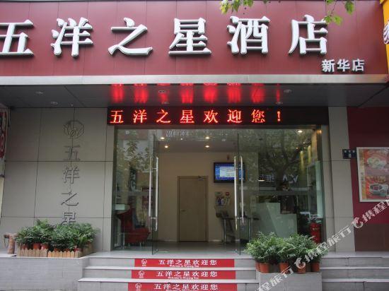 Wuyang Star Hotel Xinhua Hangzhou
