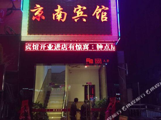 Jingnan Hostel