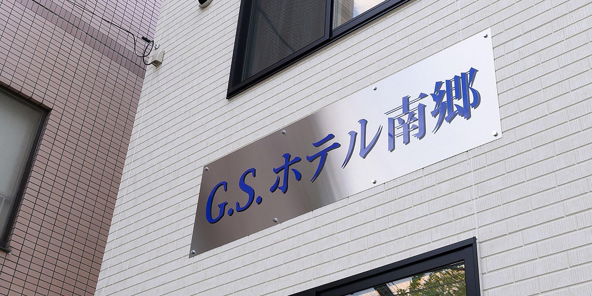 G.S. Hotel Nangou