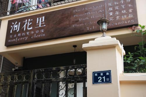 Xunhuali Hotel