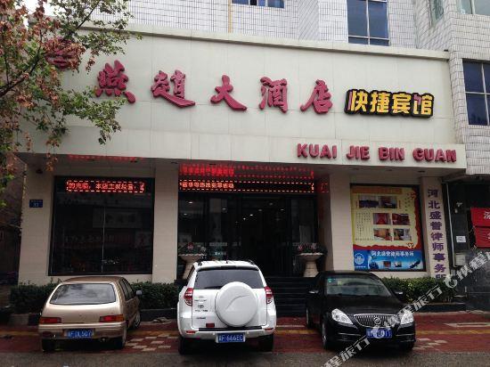 Yanzhao Express Hotel