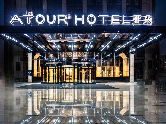 Atour Hotel Heilongjiang Middle Road Qingdao