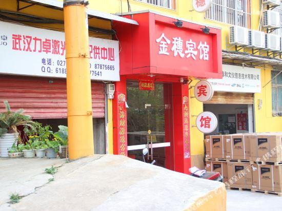 Jinsui Hotel Wuhan Luoshi Road