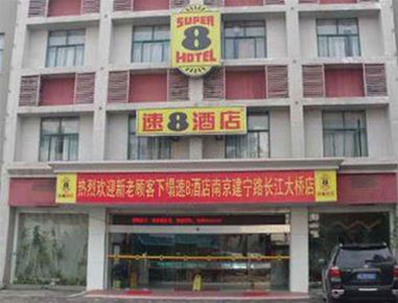 Super 8 Hotel Nanjing JianNingLu