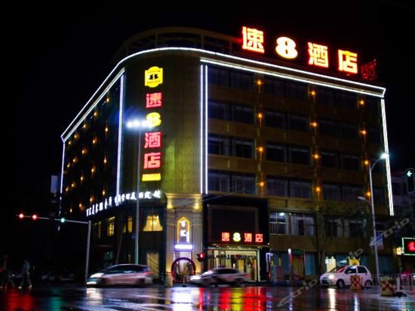 Gallery image of Super 8 Mengcheng Shangcheng Road