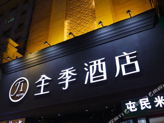 Ji Hotel Harbin Xidazhi Street