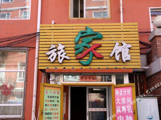 Changchunjiarenlvguan