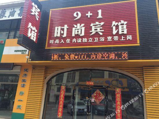 Changchun 9 1 fashion hotel
