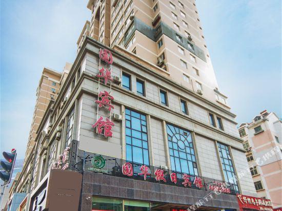 Dalian Guohua Apartment