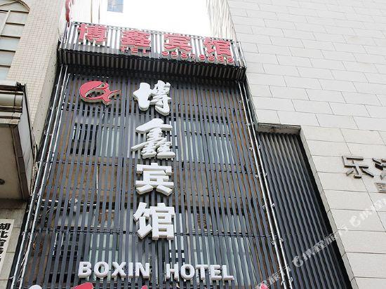 Boxin Hotel