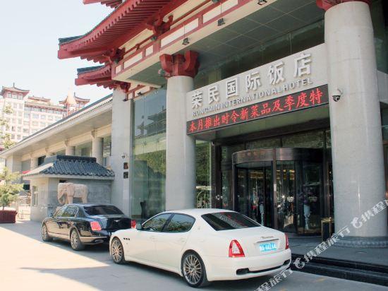 Rongmin International Hotel