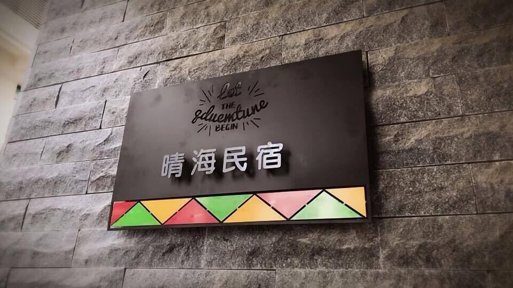 Anping Qinghai House