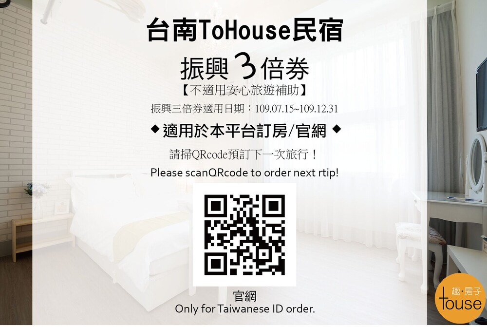 To House