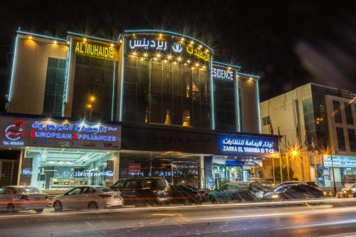 Almuhaidb Al Takhasosi Suites