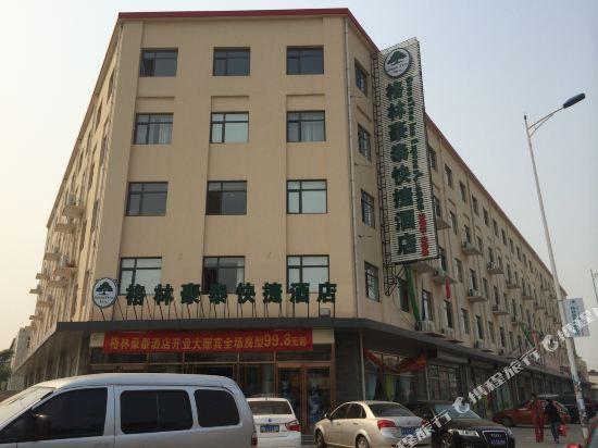 GreenTree Inn Tianjing Beichen Yixingbu Town Huabei Group Subway Station Express Hotel