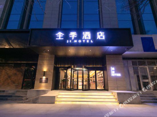 Pai Hotel Nanjing Confucius Temple Sanshan Street Metro Station