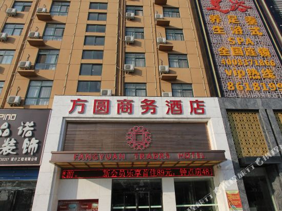 Gallery image of Fangyuan Business Hotel Boai