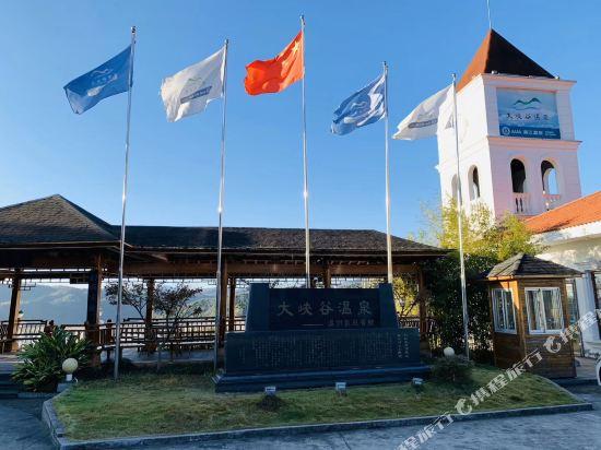 Gallery image of Taishun Spring Resort