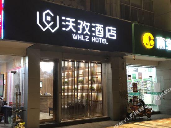 Whlz Hotel
