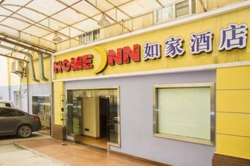 Home Inn Wuhan Wuluo Road Fujiapo Coach Station