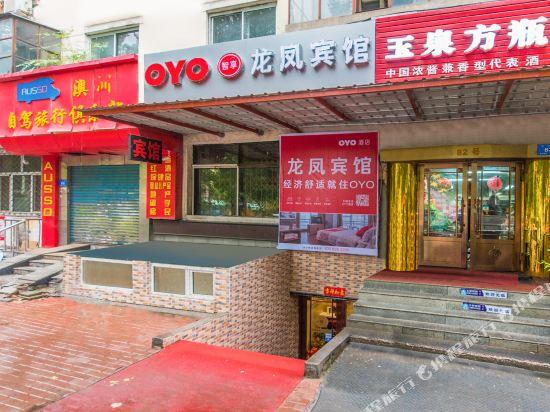 Harbin longfeng hotel