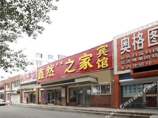 Xinran hotel shenyang