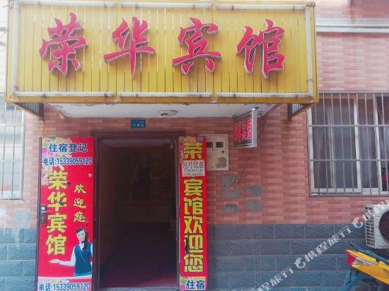 Ronghua Hotel Xi'an