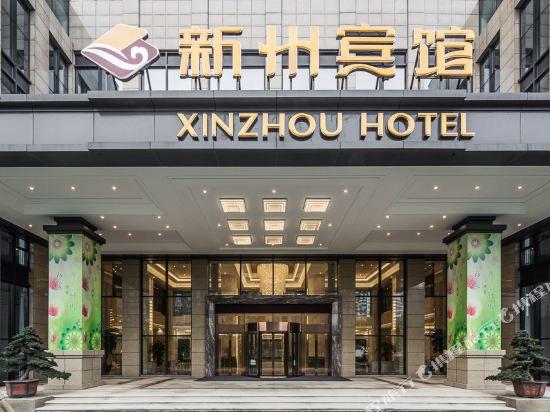 Xinzhou Hotel Hangzhou