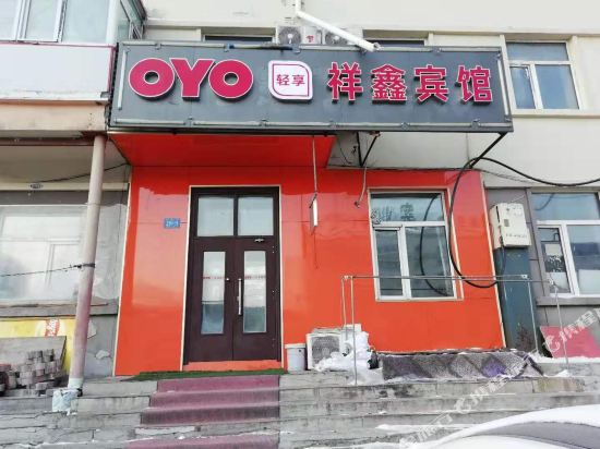 Xiangxin Hotel