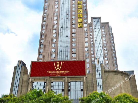 Wuhan Wanxide Hotel Guanggu