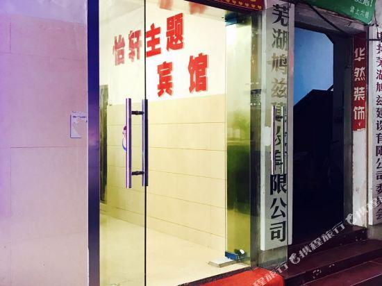 Wuhu yixuan theme hotel